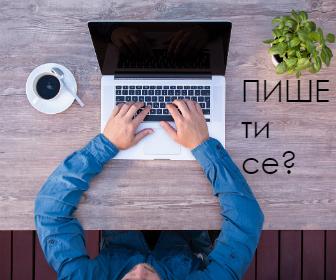 Стани автор в Мустак
