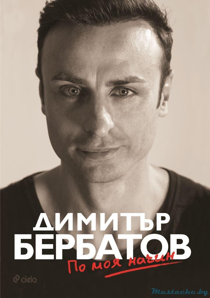 """Димитър Бербатов """"По моя начин"""""""