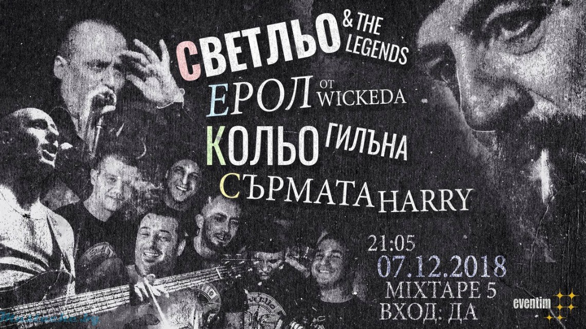 Култов Коледен КонЦерт