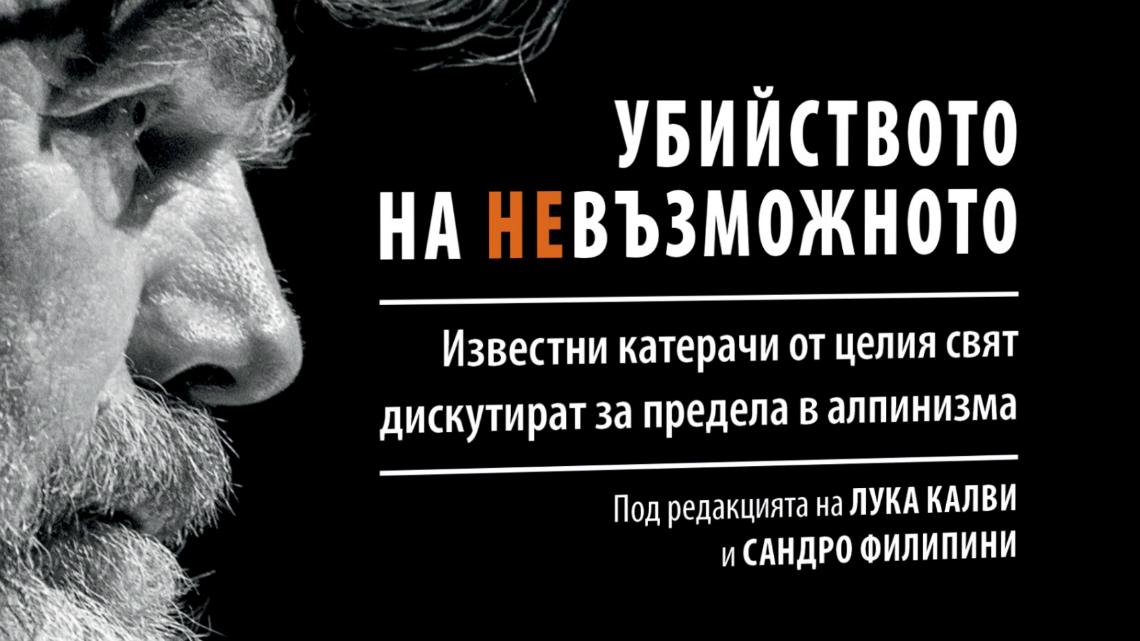 Легендата на алпинизма Райнхолд Меснер посвети новата си книга на Боян Петров