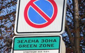 """""""синя"""" и """"зелена"""" зони"""