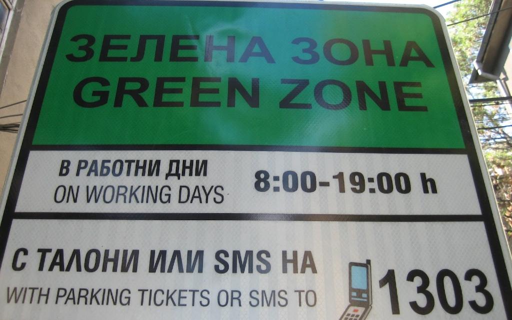 """""""зелена"""" зона"""