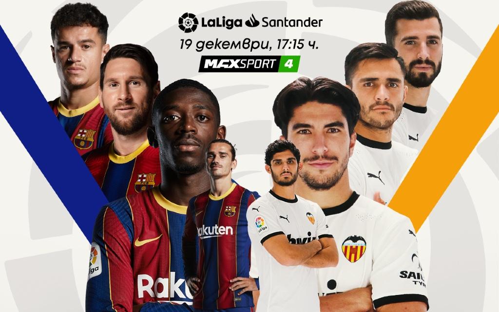 Сблъсъци между топ отбори във футболния уикенд