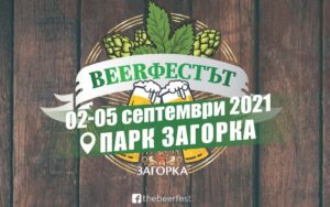 Beerфестът