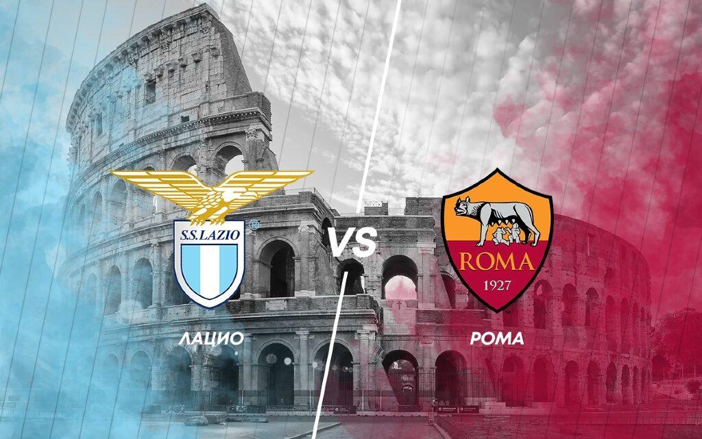 Лацио и Рома